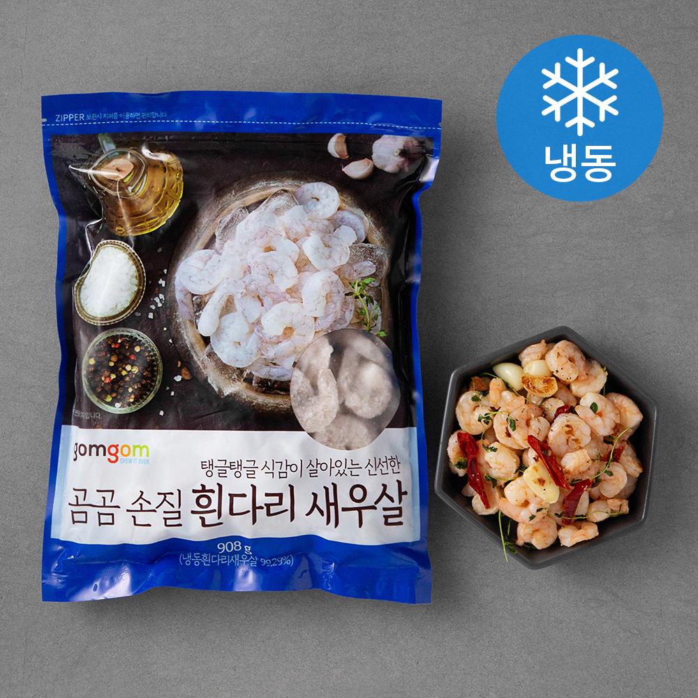 곰곰 흰다리 새우 (냉동), 908g, 1개