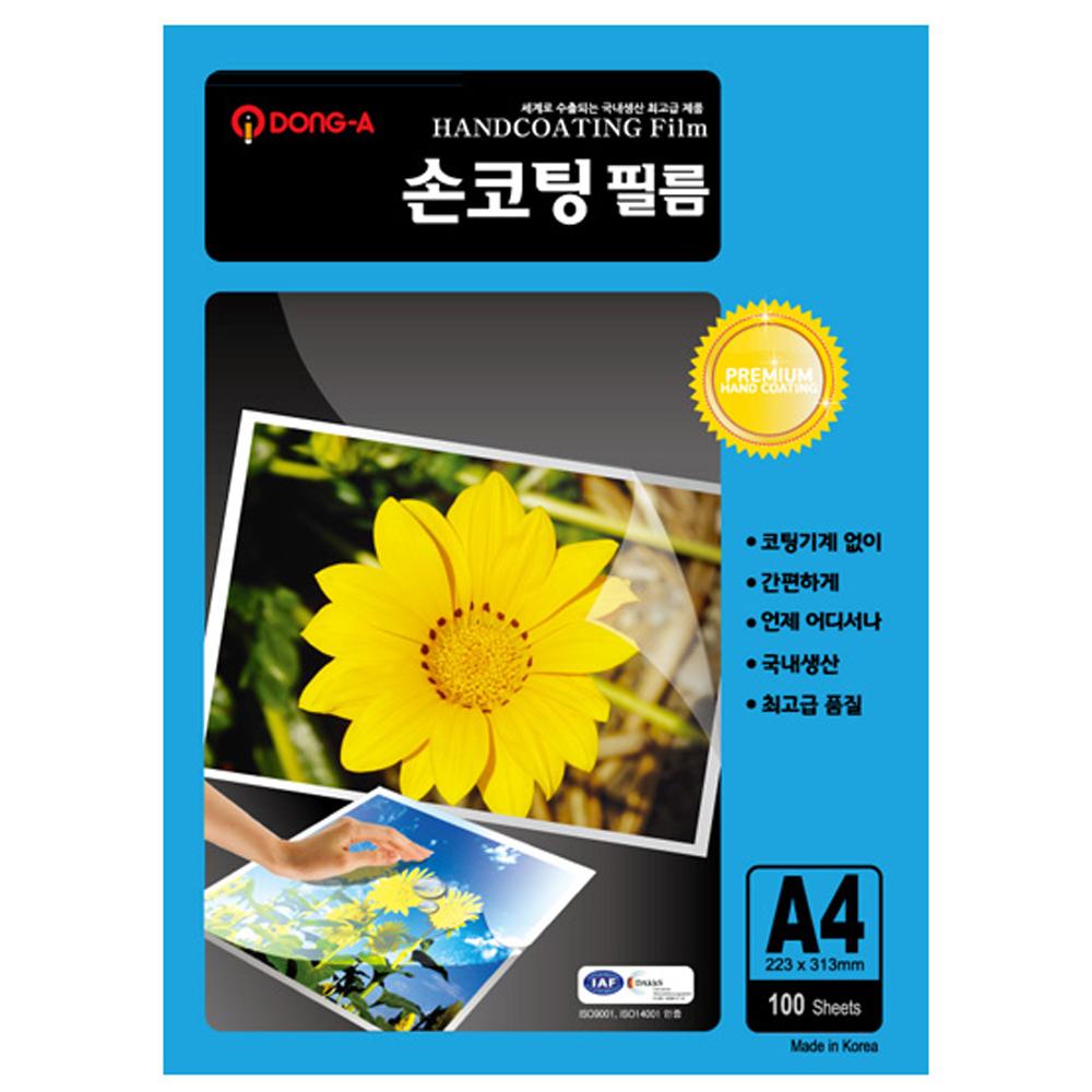 동아 손코팅 필름 100MIC, A4, 100매