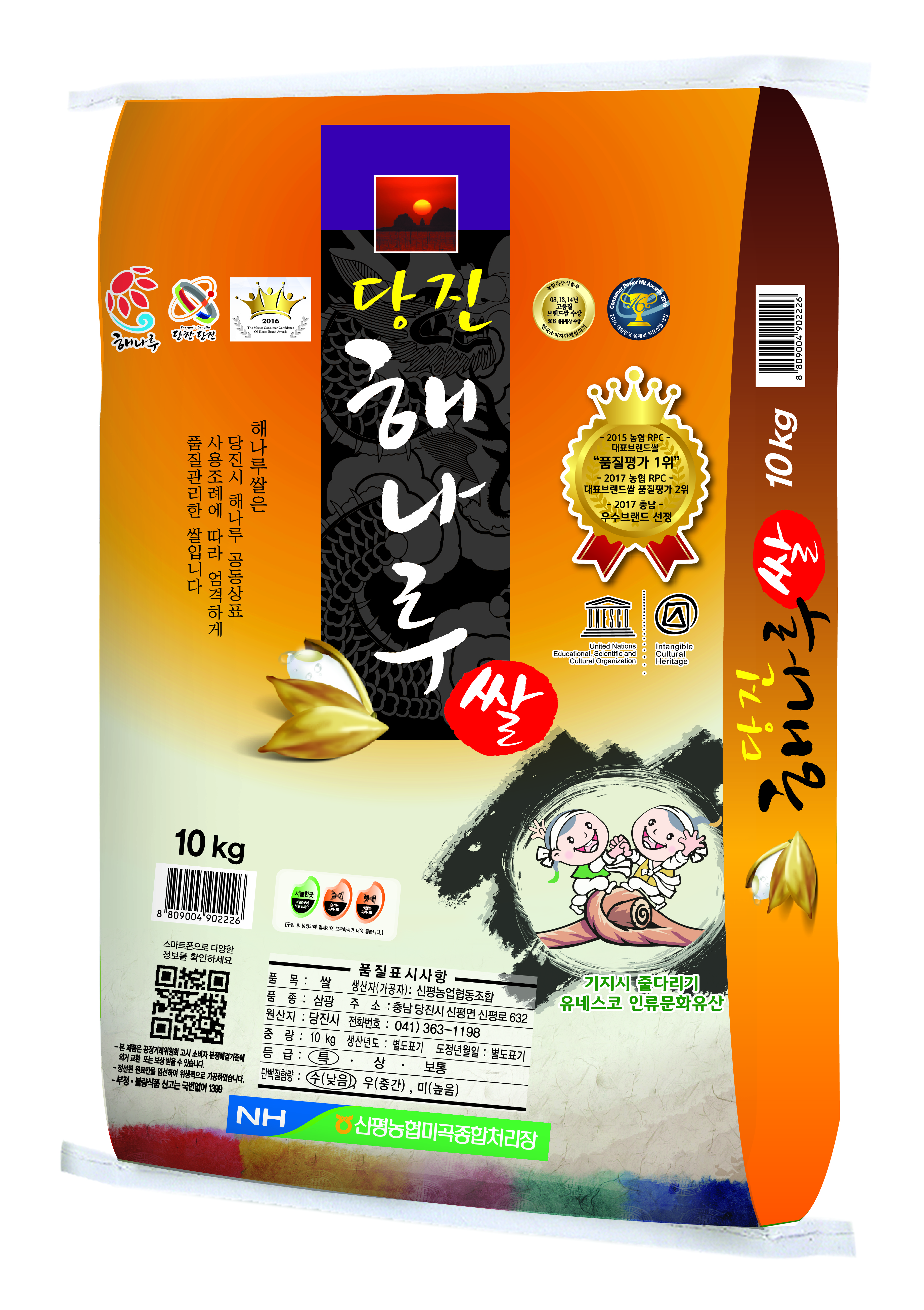 농협 2020년 햅쌀 당진 해나루 삼광쌀, 10kg, 1개
