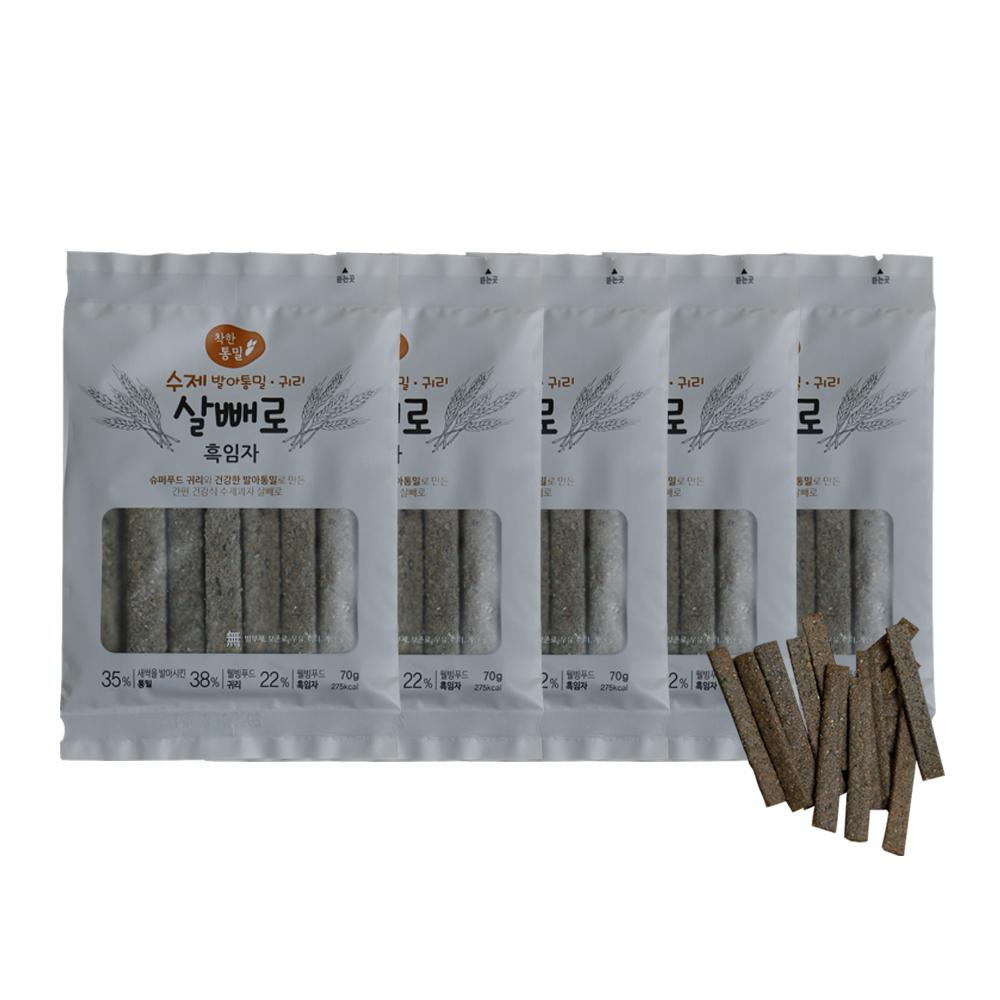 살빼로 수제 발아 통밀 스낵 흑임자, 70g, 5개