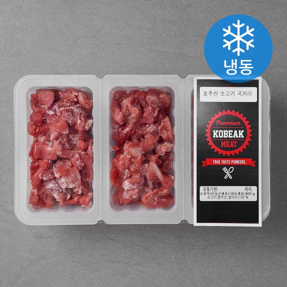 코빅푸드 호주산 소고기 국거리 (냉동), 600g, 1팩