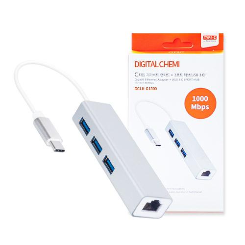 디지털케미 C타입 기가비트 랜카드 + USB 3.0 허브 3포트 DCLH-G1300, 실버