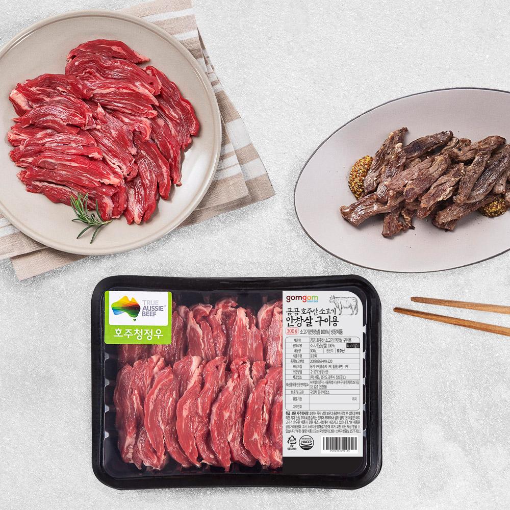 곰곰 호주산 소고기 안창살 구이용 (냉장), 300g, 1개