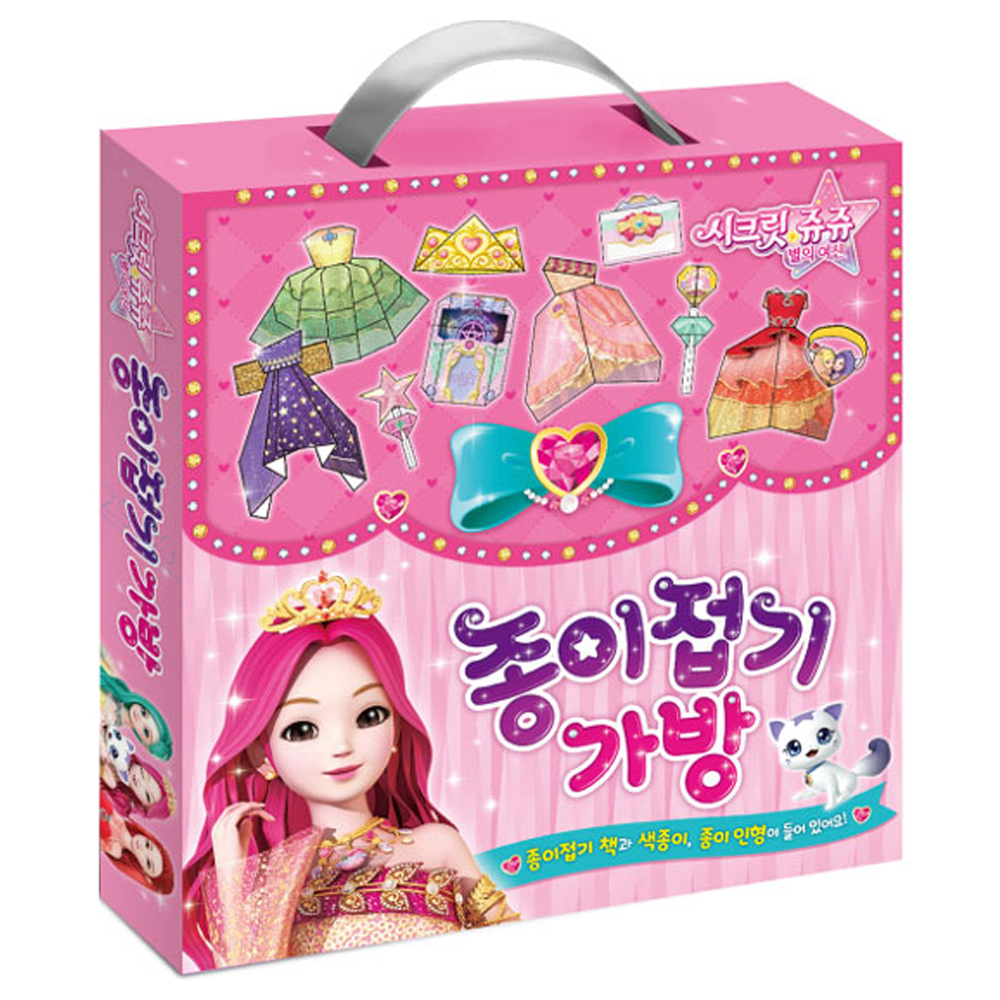 시크릿쥬쥬 별의 여신 종이접기 가방, 엠키즈