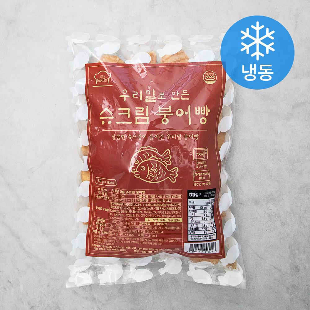 성수동베이커리 우리밀 칼슘 슈크림 붕어빵 (냉동), 900g, 1개