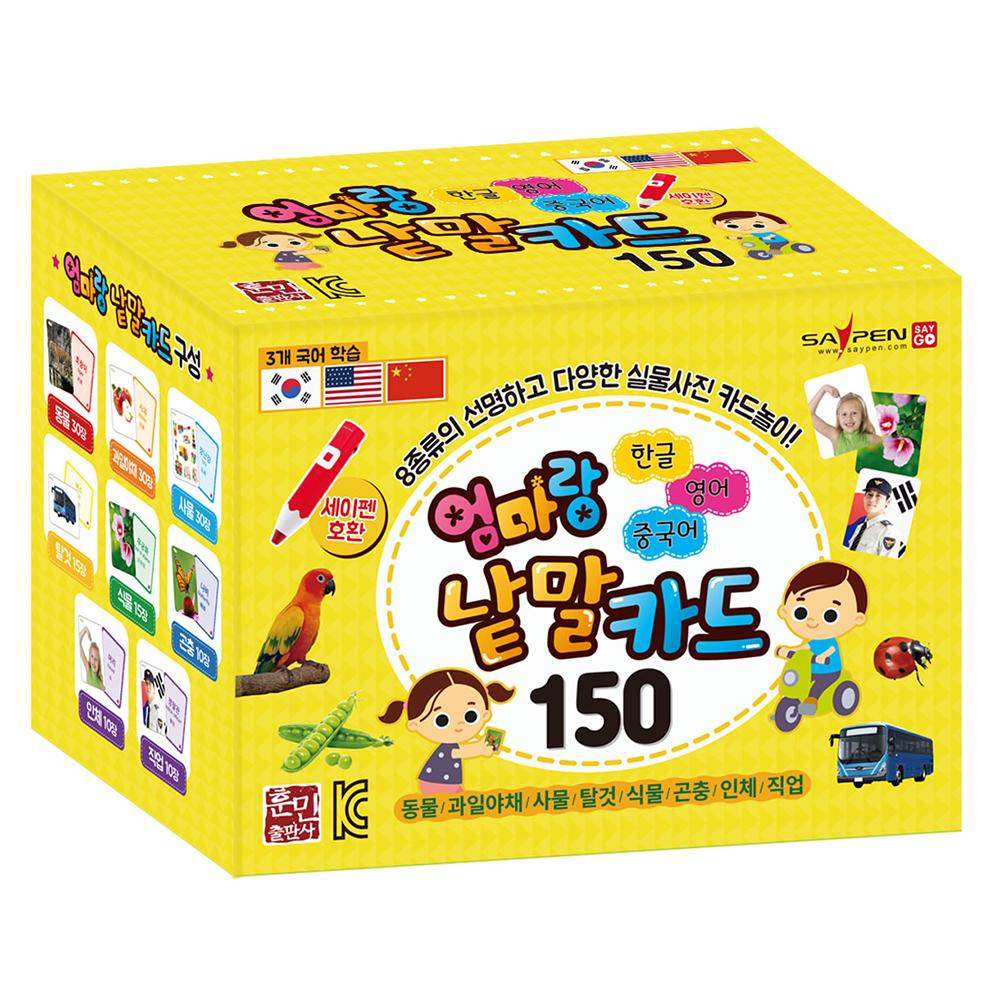 엄마랑 낱말카드 150장 세이펜 호환, 훈민출판사