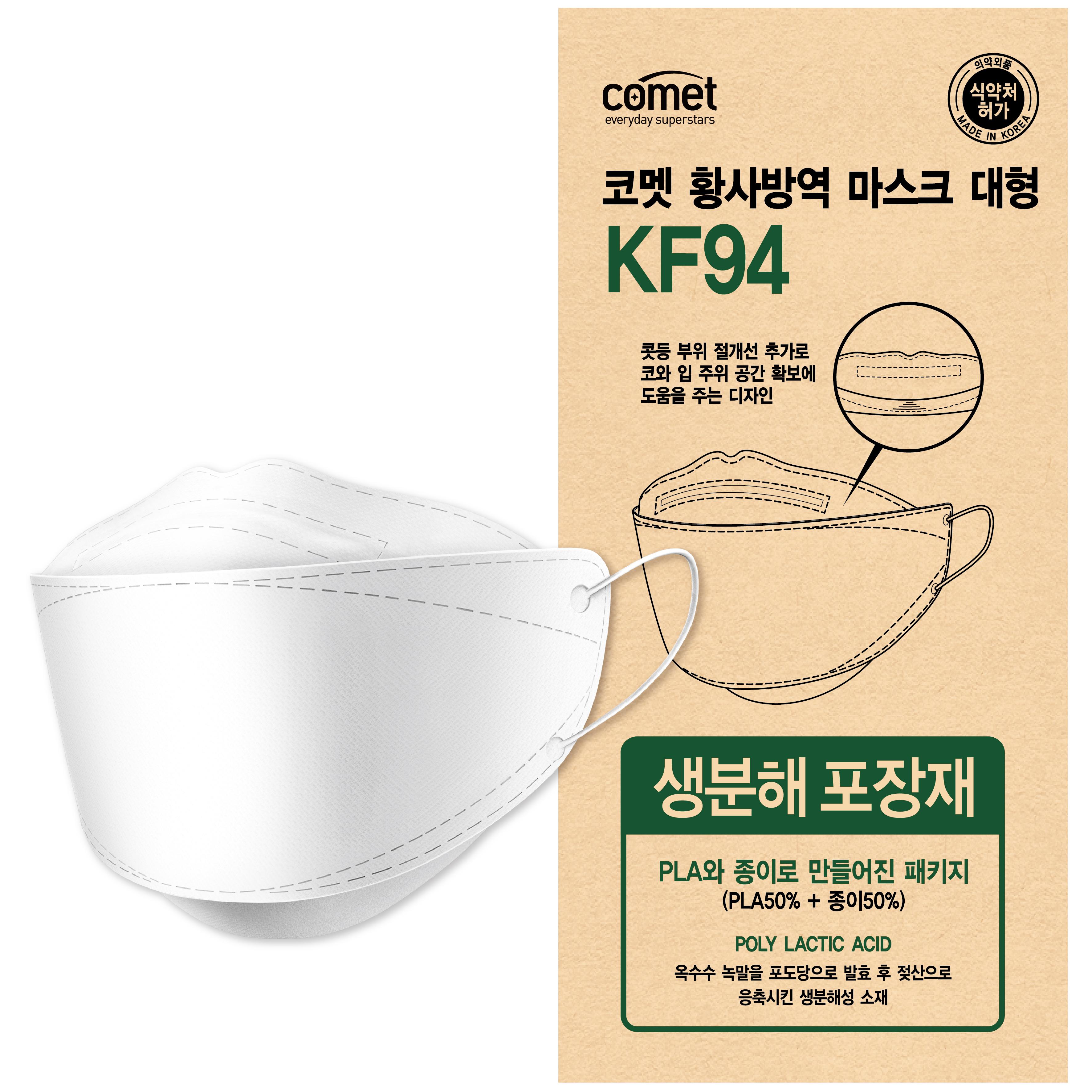 코멧 KF94 마스크 개별포장 대형 컴포트핏(생분해 포장재), 화이트, 25매