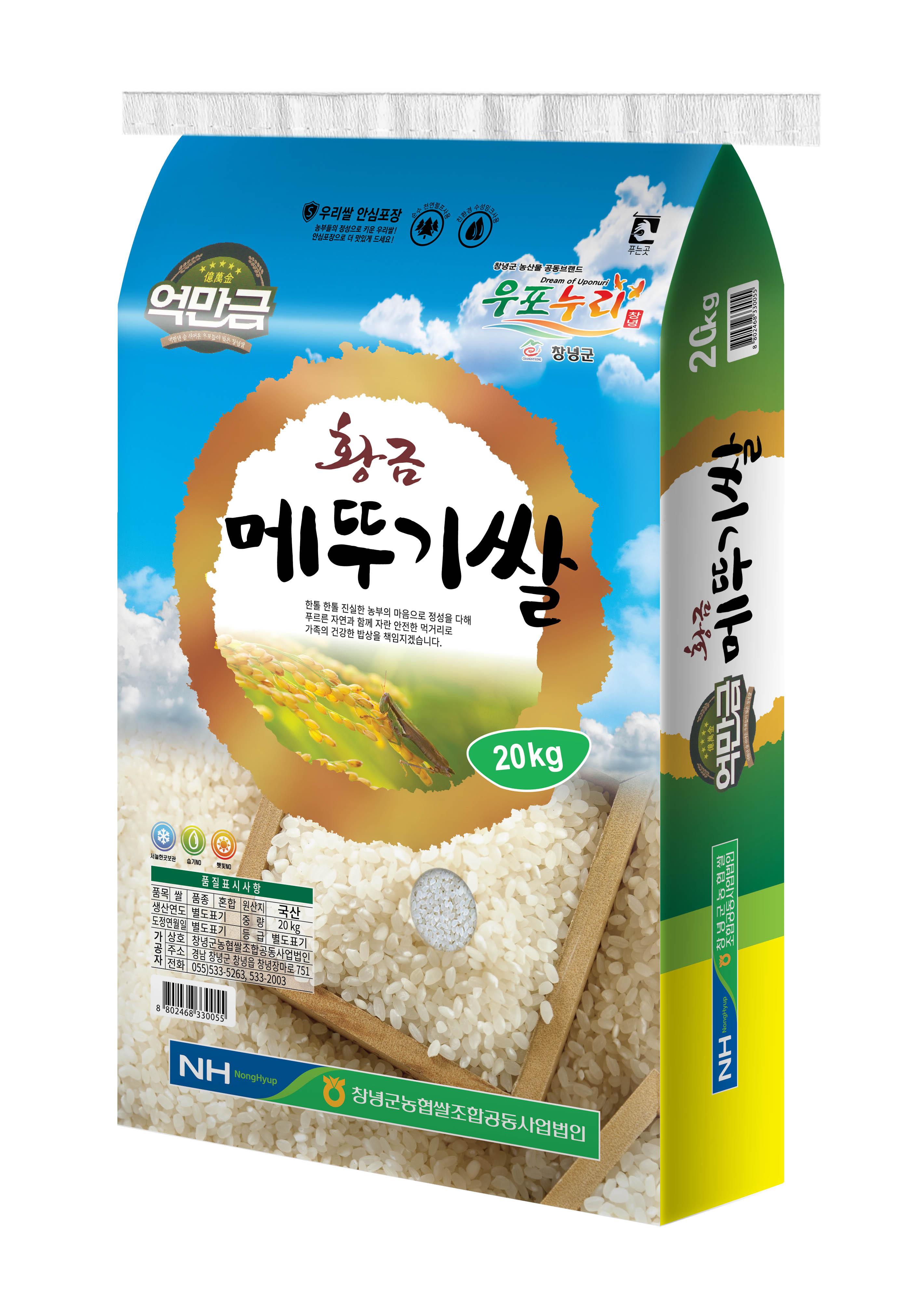 창녕군농협 2020년 황금 메뚜기쌀, 20kg, 1개
