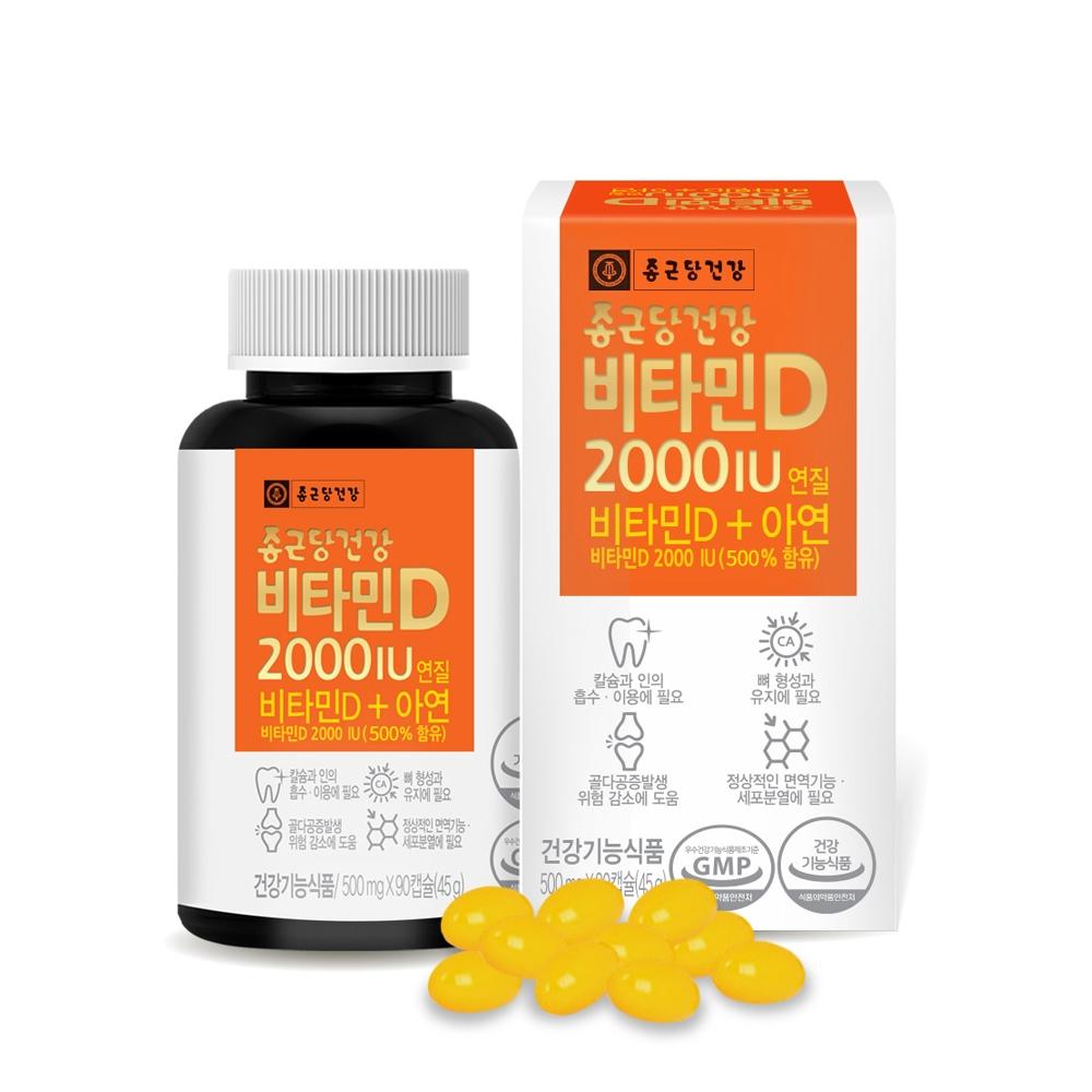 종근당건강 비타민D 2000IU, 90정, 1개