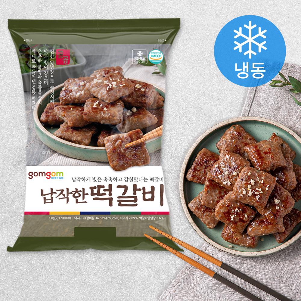 곰곰 납작한 떡갈비 (냉동), 1000g, 1개