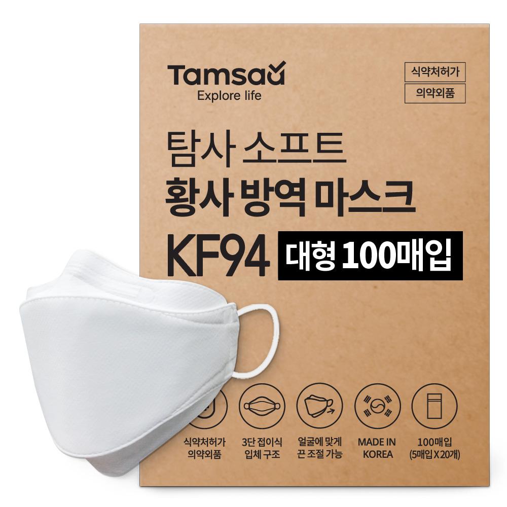 탐사 소프트 황사방역마스크 KF94 대형 슬림핏 (지퍼백), 5개입, 20개