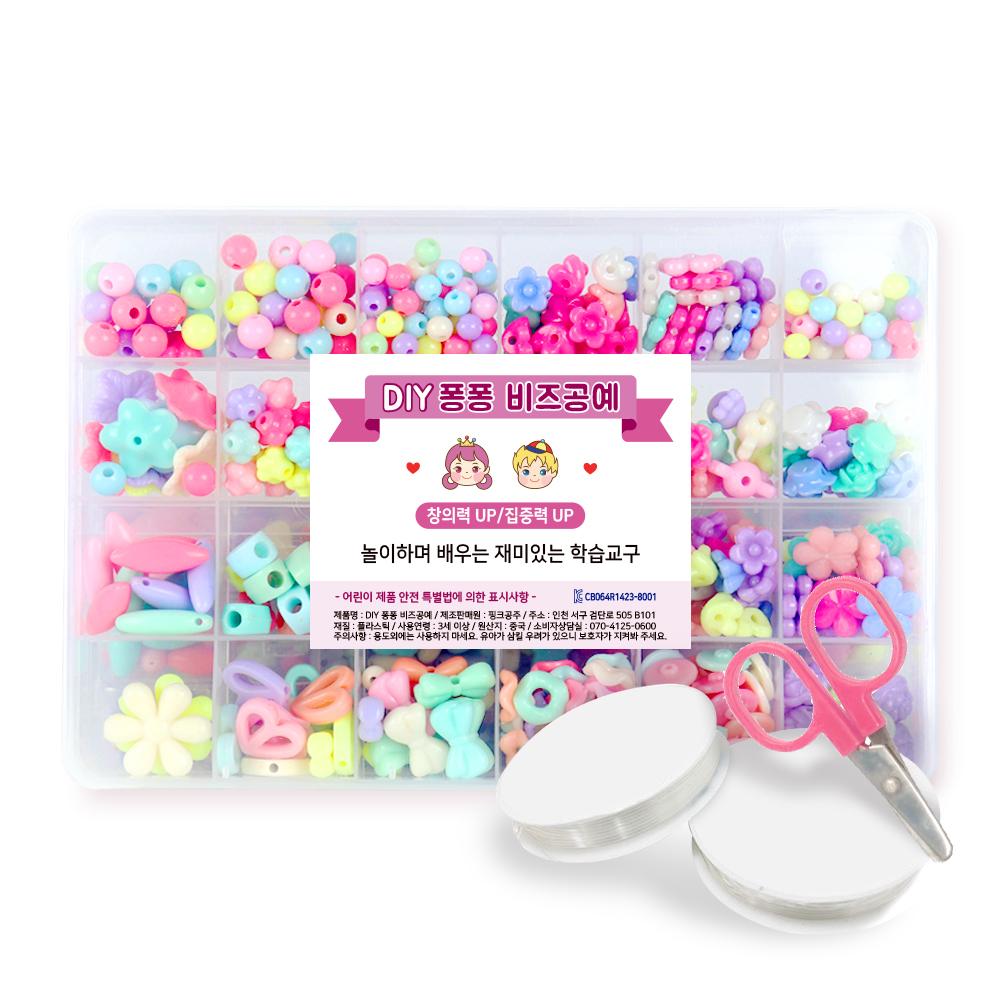 핑크공주 퐁퐁비즈공예 24칸 DIY세트 A01 파스텔혼합 우레탄줄 2p 포함, 혼합 색상