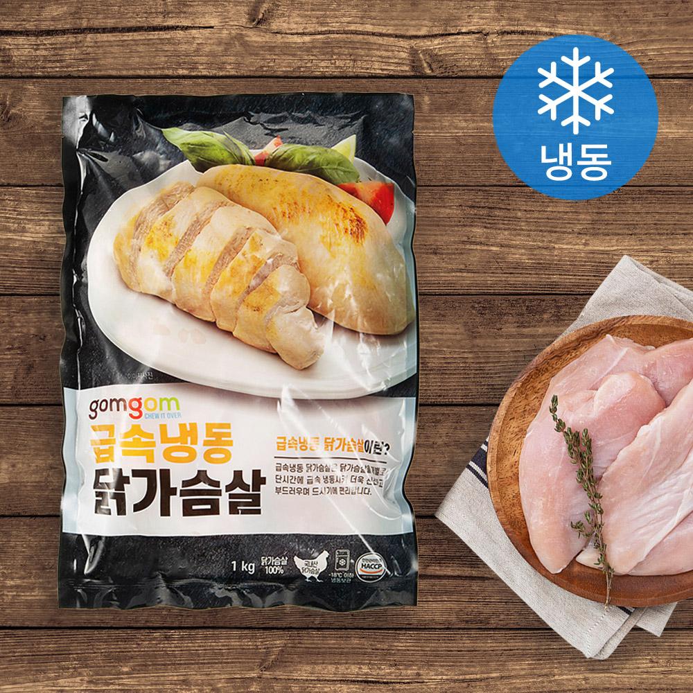 곰곰 급속 냉동 닭가슴살, 1kg, 1개
