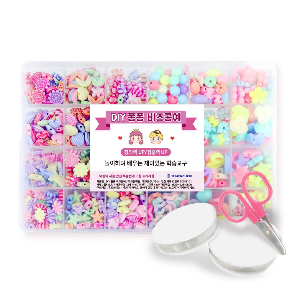 핑크공주 퐁퐁비즈공예 24칸 DIY세트 A02 파스텔라인 우레탄줄 2p 포함, 혼합 색상