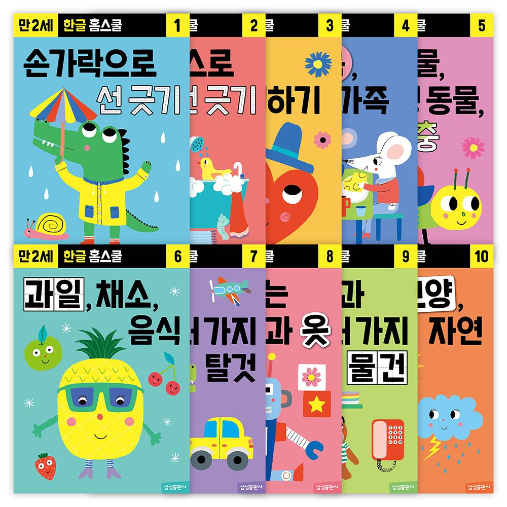 한글 홈스쿨 워크북 만 2세 전 10권 세트, 삼성출판사
