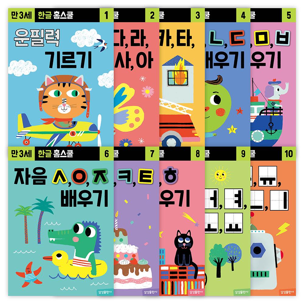 한글 홈스쿨 워크북 만 3세 전 10권 세트, 삼성출판사