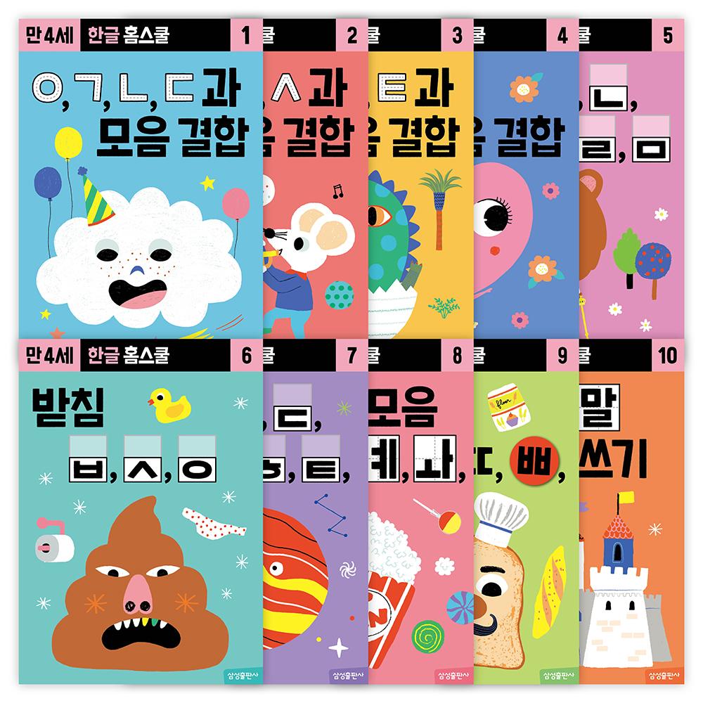 한글 홈스쿨 워크북 만 4세 전 10권 세트, 삼성출판사
