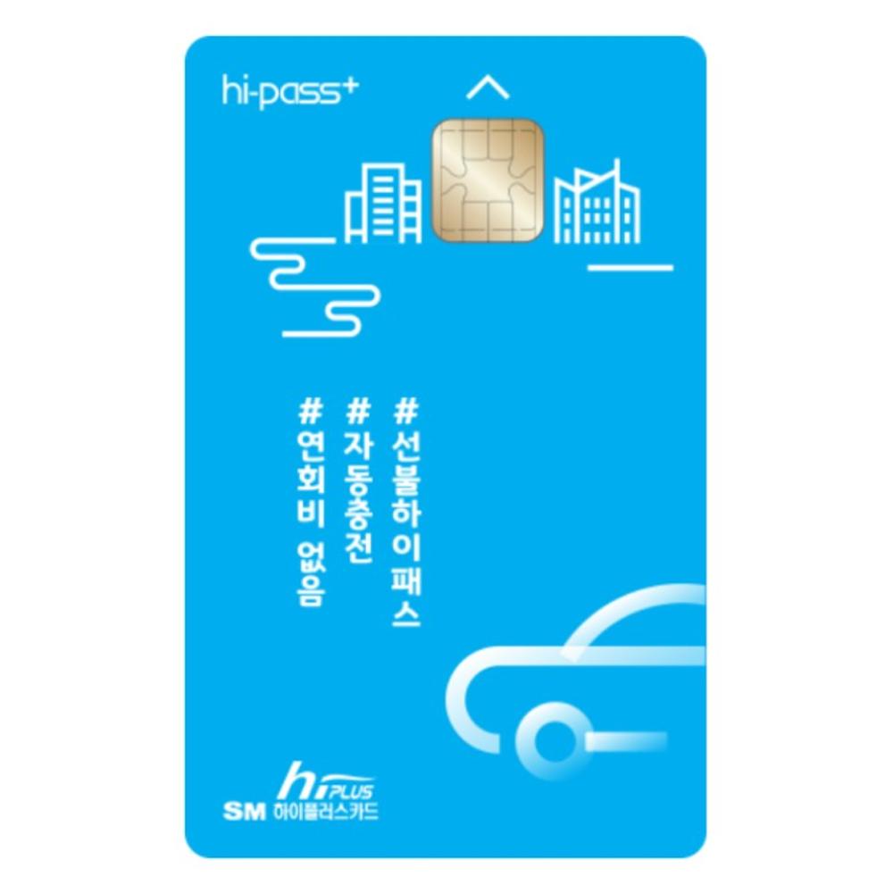 하이플러스카드 하이패스, 자동충전카드 셀프형 개별포장