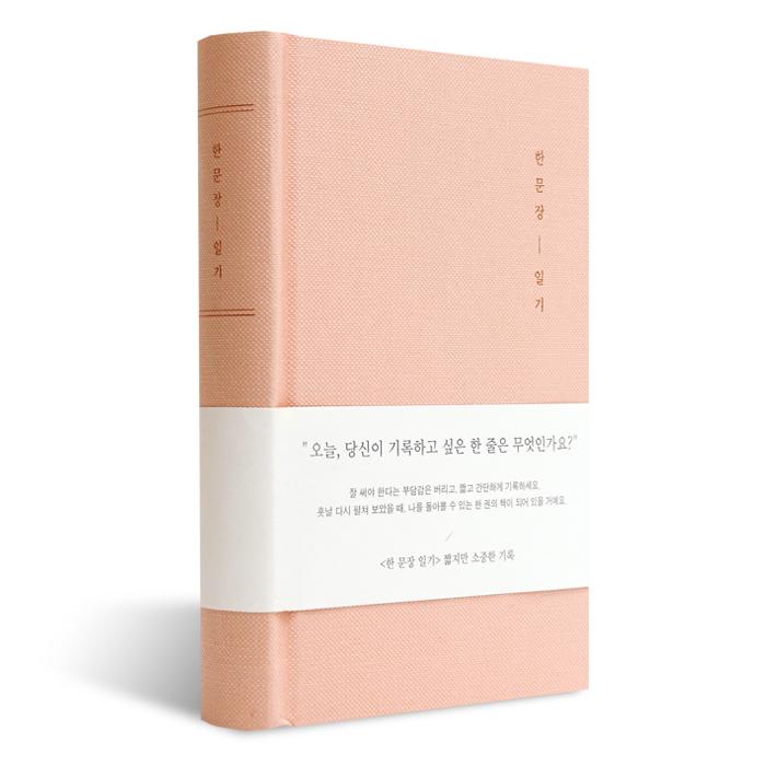 인디고 자문자답 한 문장 일기장 365days, 핑크, 1개