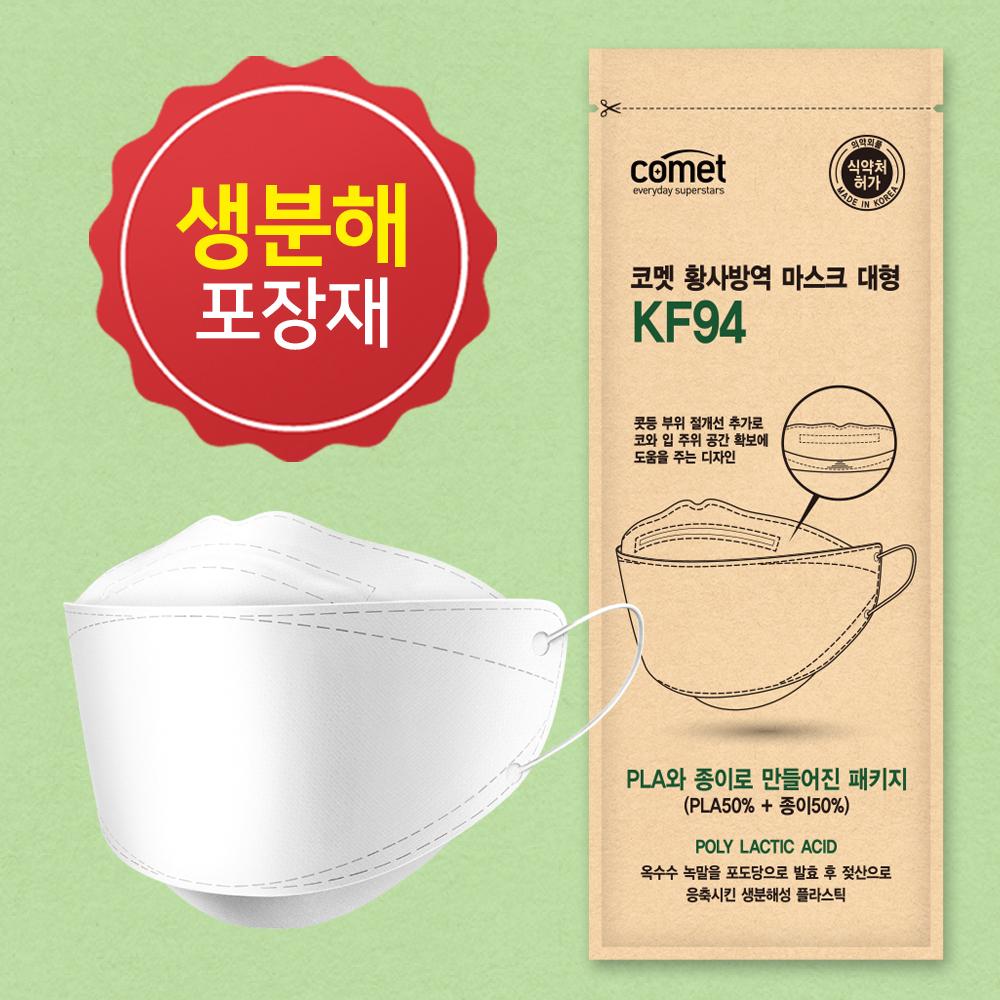 코멧 KF94 마스크 개별포장 대형(생분해 포장재), 1개, 25개입