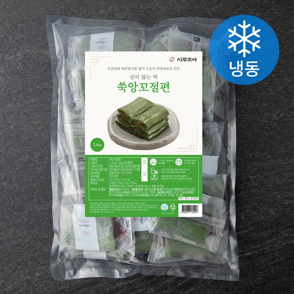 시루조아 굳지않는 쑥 앙꼬절편 (냉동), 70g, 20개