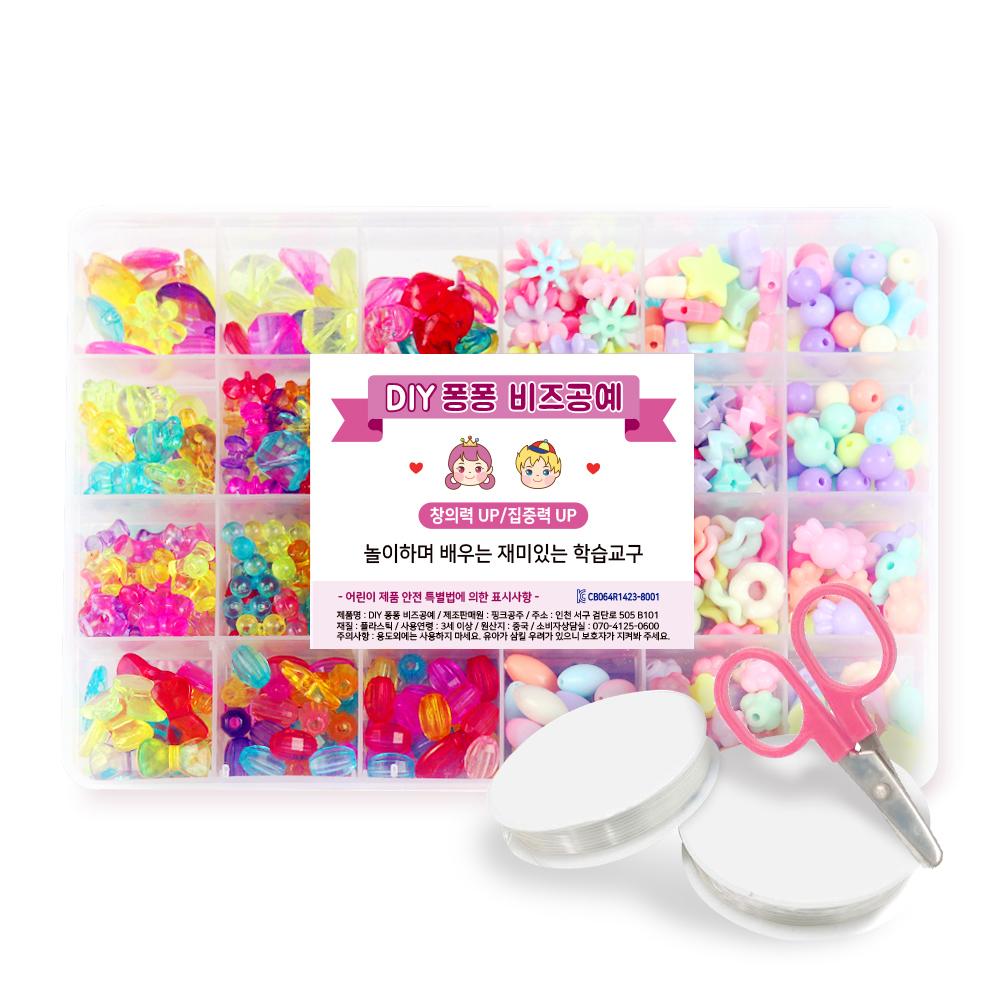 핑크공주 퐁퐁비즈공예 24칸 DIY세트 A05 파스텔투명 우레탄줄 2p 포함, 혼합 색상