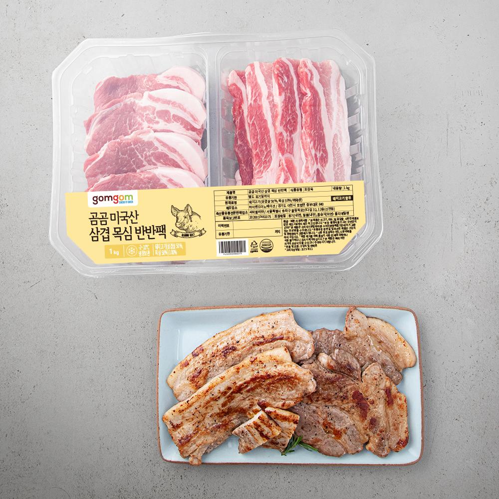 곰곰 미국산 삼겹 목심 반반팩, 1kg, 1개