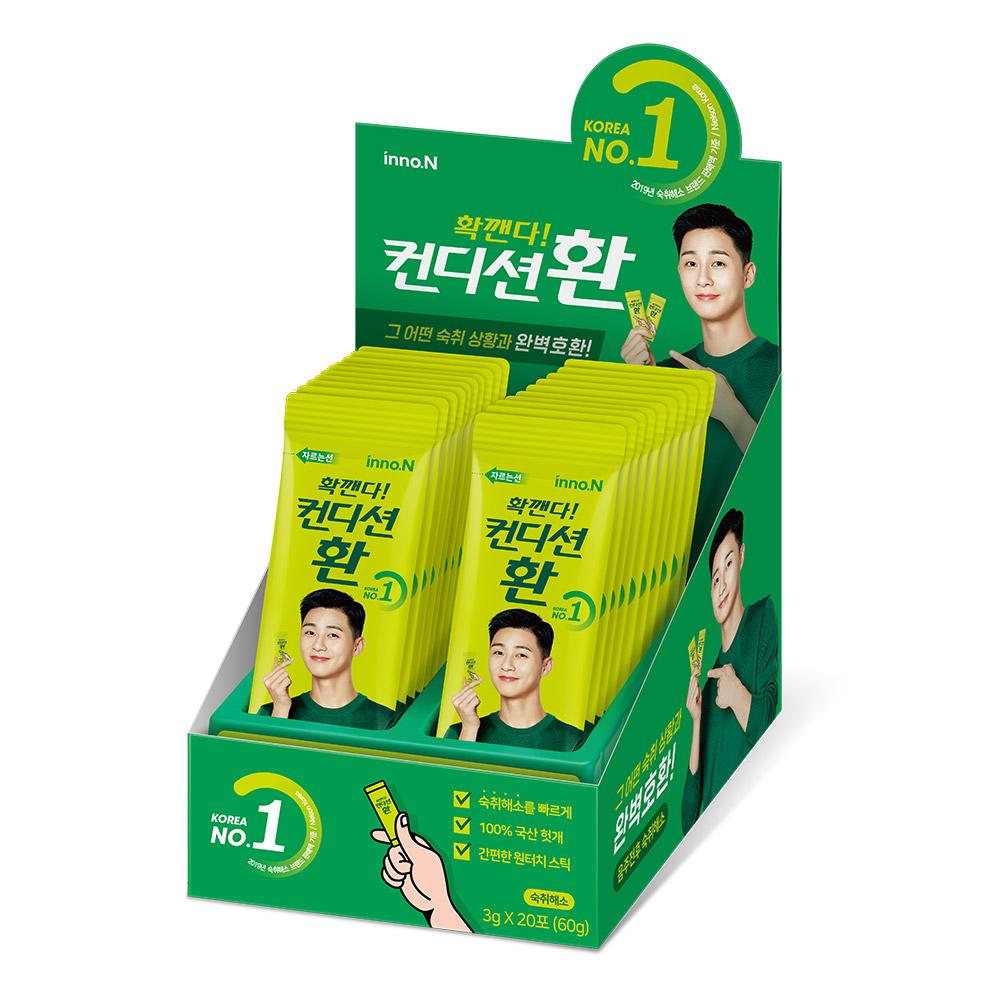 컨디션 환, 3g, 20포
