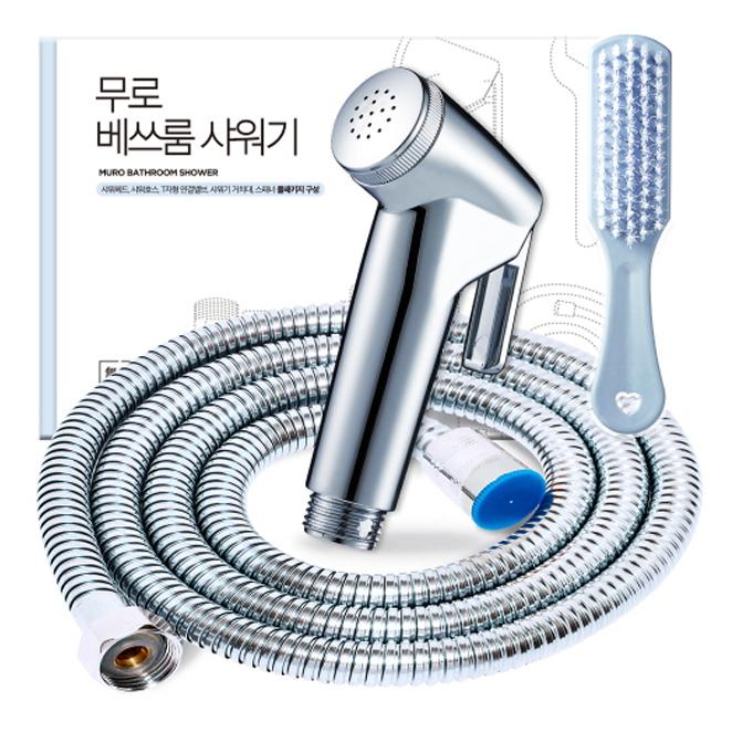 무로 베쓰룸 변기 샤워기 + 스텐호스 1.5M + 스패너 + 청소솔 세트, 1세트