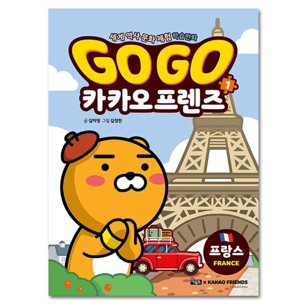 Go Go 카카오프렌즈. 1: 프랑스(윈터 에디션):세계 역사 문화 체험 학습만화, 아울북