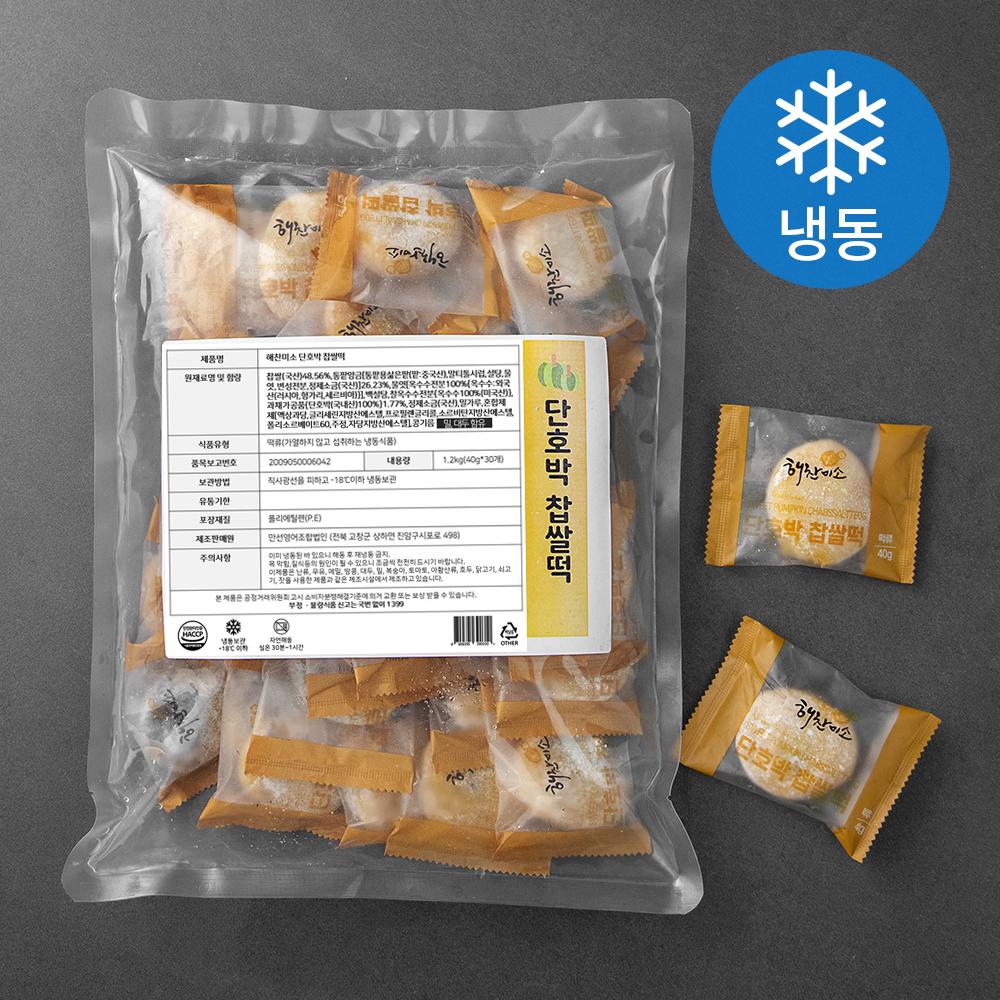 해찬미소 단호박 찹쌀떡 (냉동), 40g, 30입