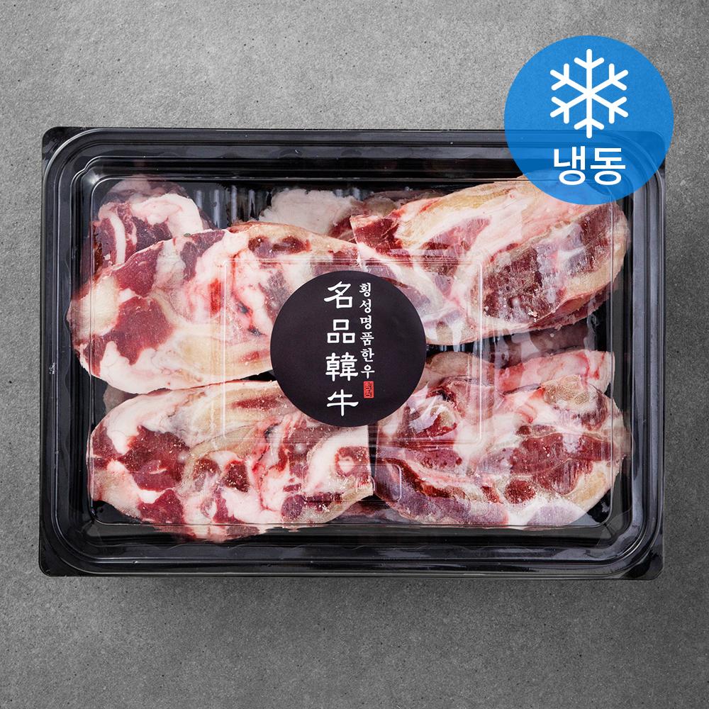 횡성한우 스지 (냉동), 1.2kg, 1개