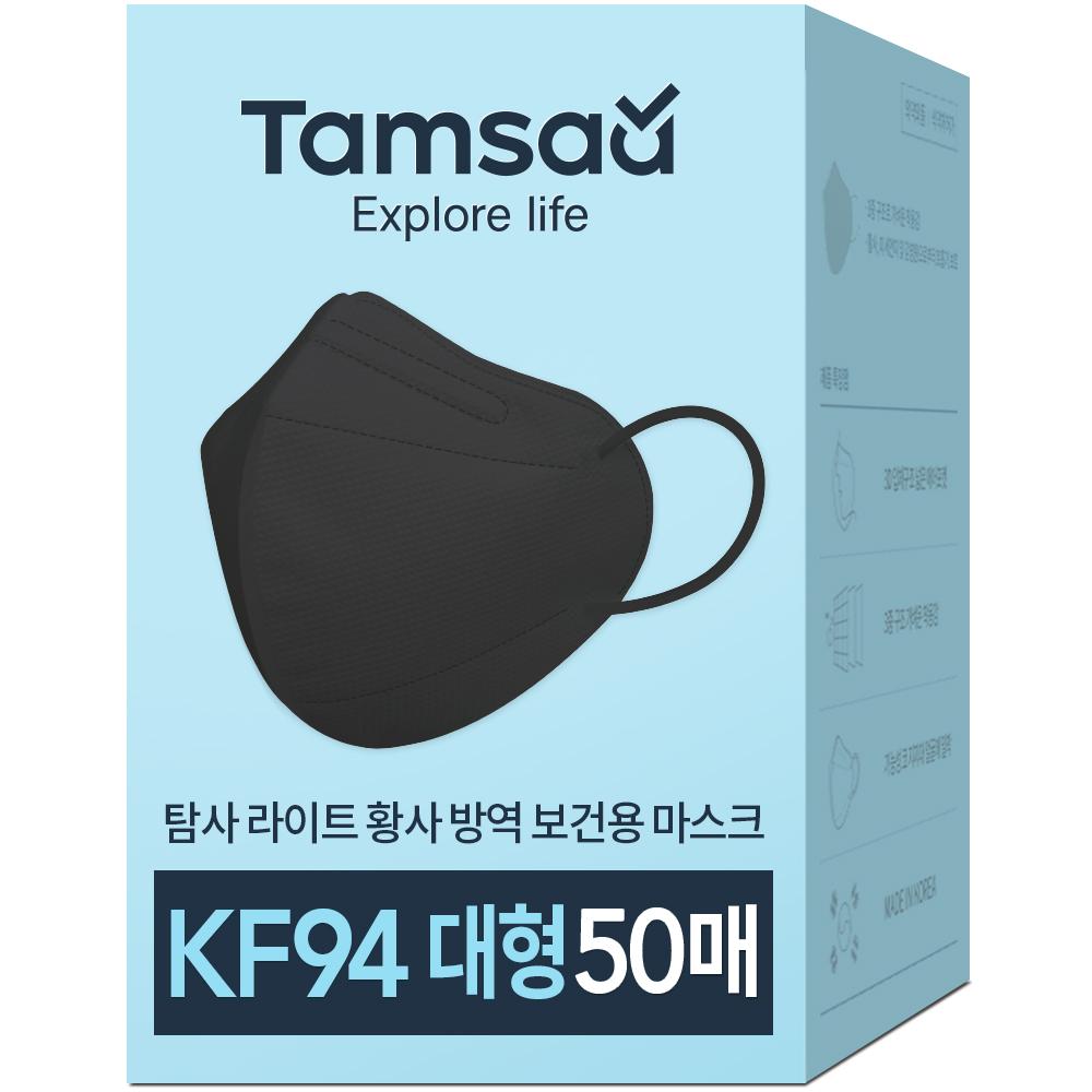 탐사 KF94 방역마스크 새부리형 2단접이 대형 50p (5매입 지퍼백 10개), 블랙, 1개