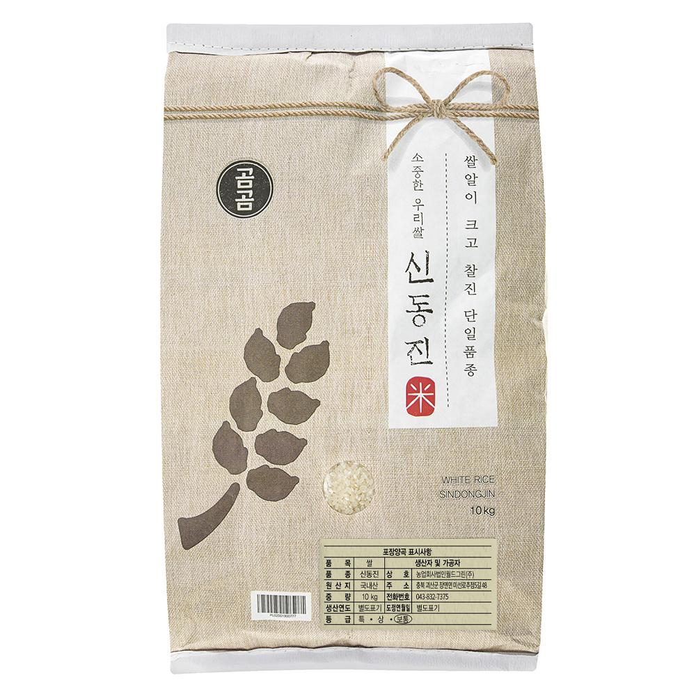곰곰 2019년 소중한 우리 쌀 신동진, 10kg, 1개