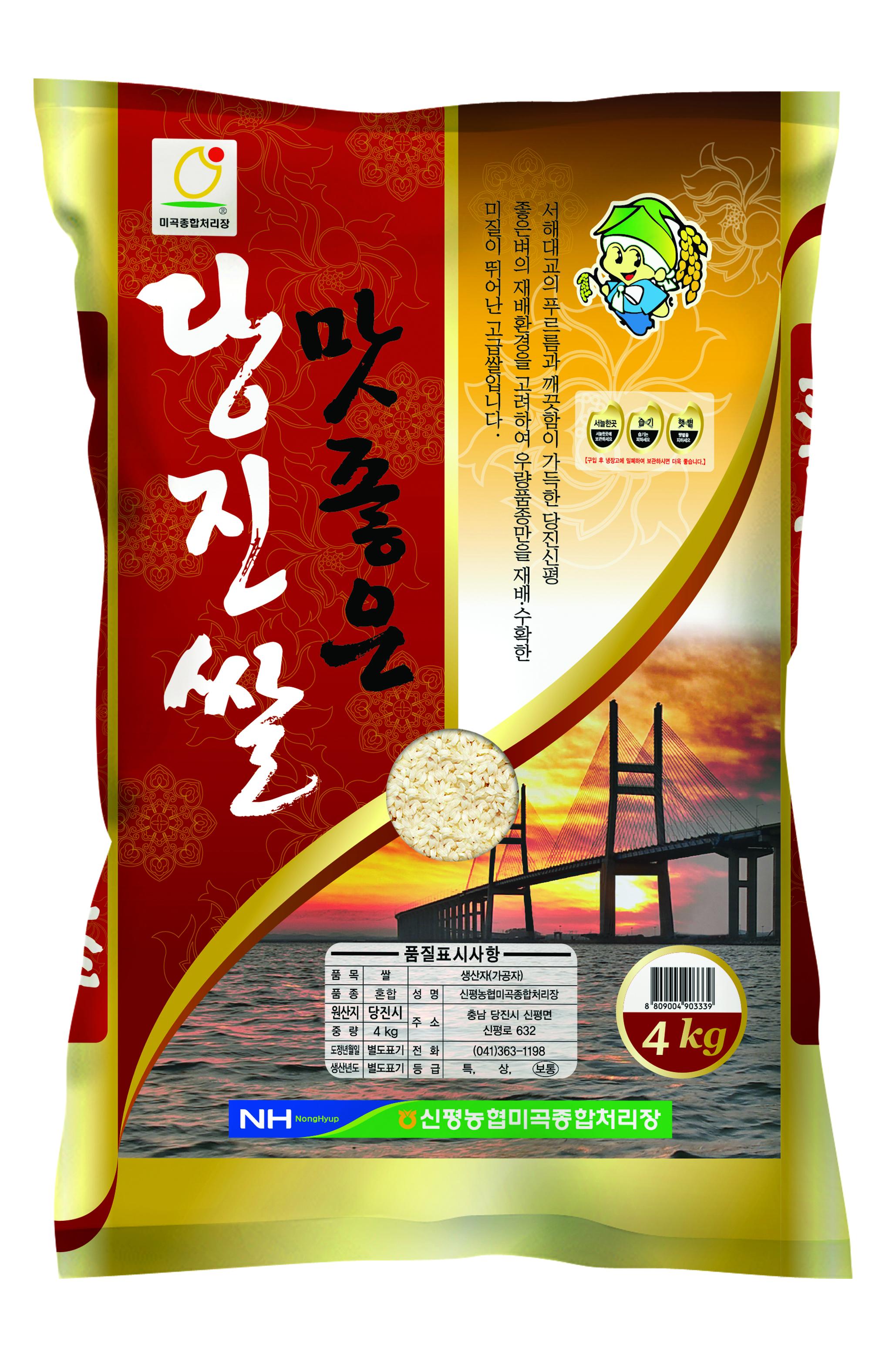 농협 2020년 맛좋은 당진쌀, 4kg, 1개