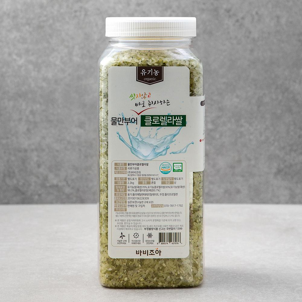 바비조아 유기가공식품 인증 물만부어 클로렐라쌀, 2.2kg, 1통