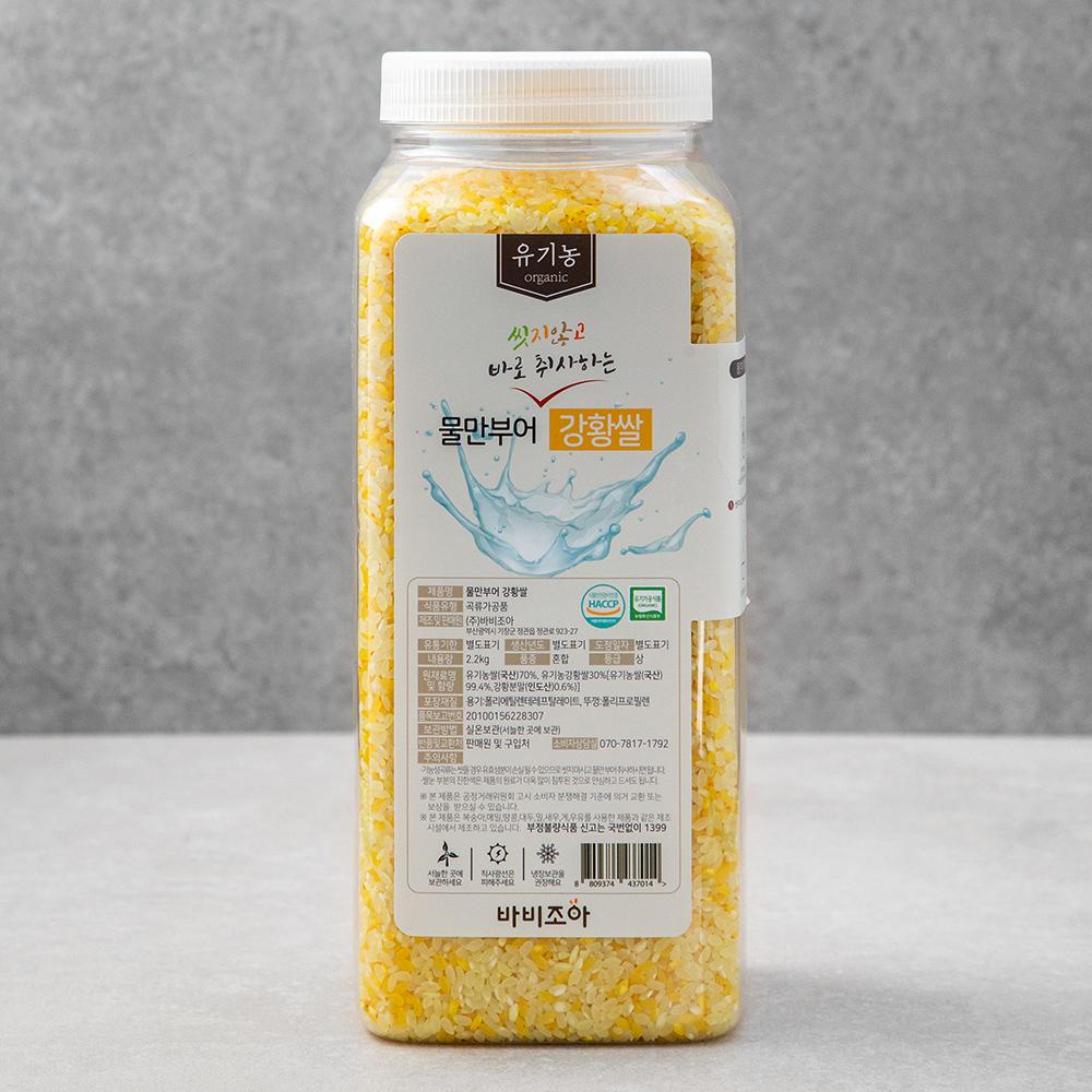 바비조아 유기가공식품 인증 물만부어 강황쌀, 2.2kg, 1통