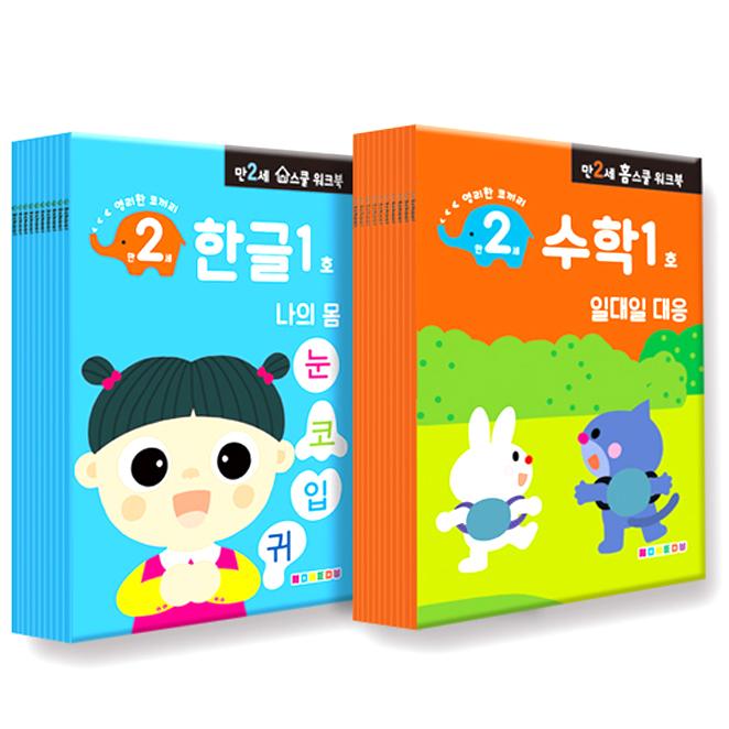 만 2세용 한글 수학 워크북 20권세트, 나우에듀
