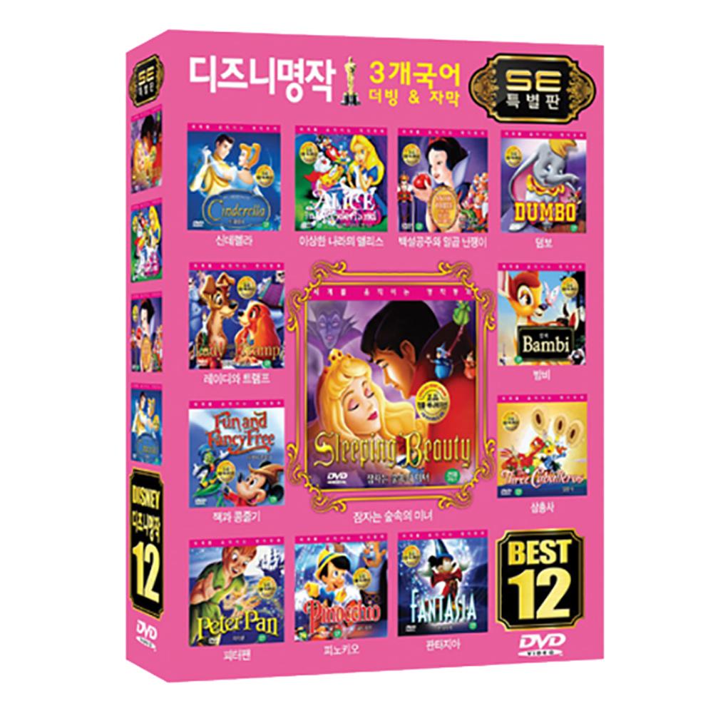 디즈니 명작 애니메이션 12종 세트, 12CD