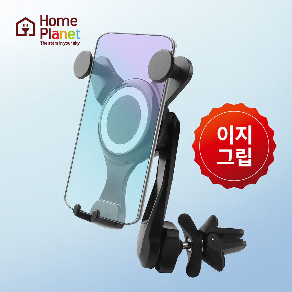 홈플래닛 이지그립 차량용 스마트폰 거치대 (송풍구형), 1개