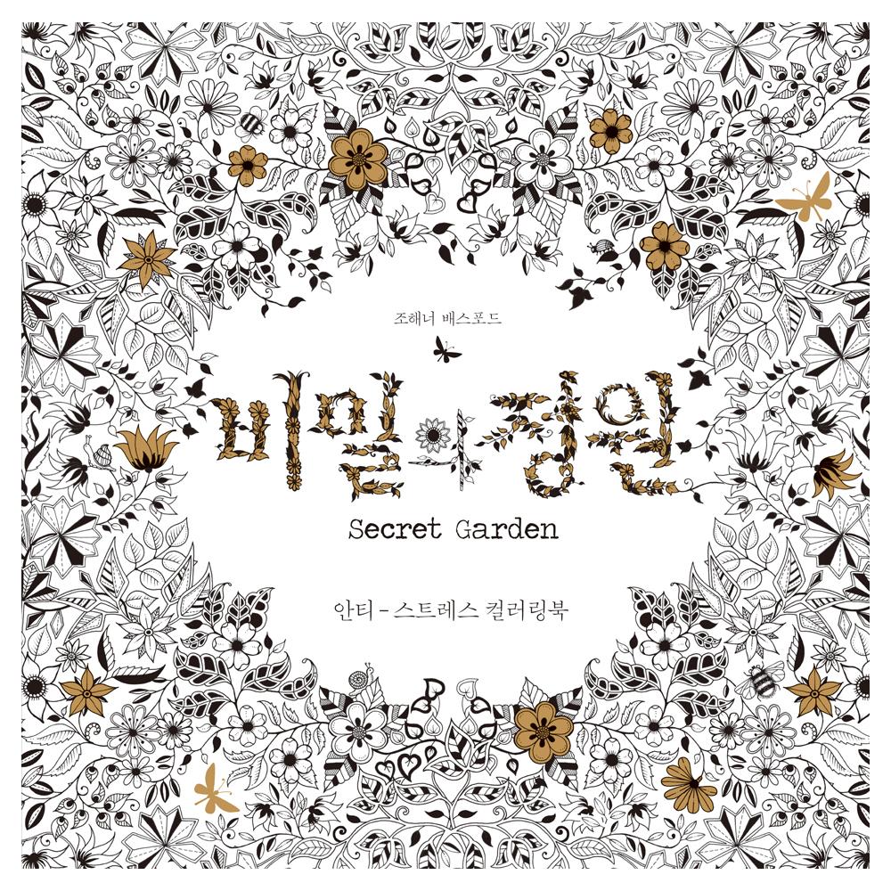 비밀의 정원 : 안티 스트레스 컬러링북, 클