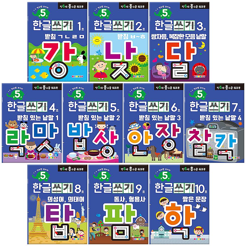 홈스쿨 워크북 만5세 한글쓰기 10권 세트, 나우에듀, 나우에듀