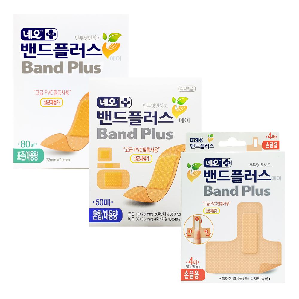 네오메디제약 밴드플러스에이 표준 80p + 혼합 50p + 손끝용 손가락 밴드 4p, 1세트 (POP 62506342)