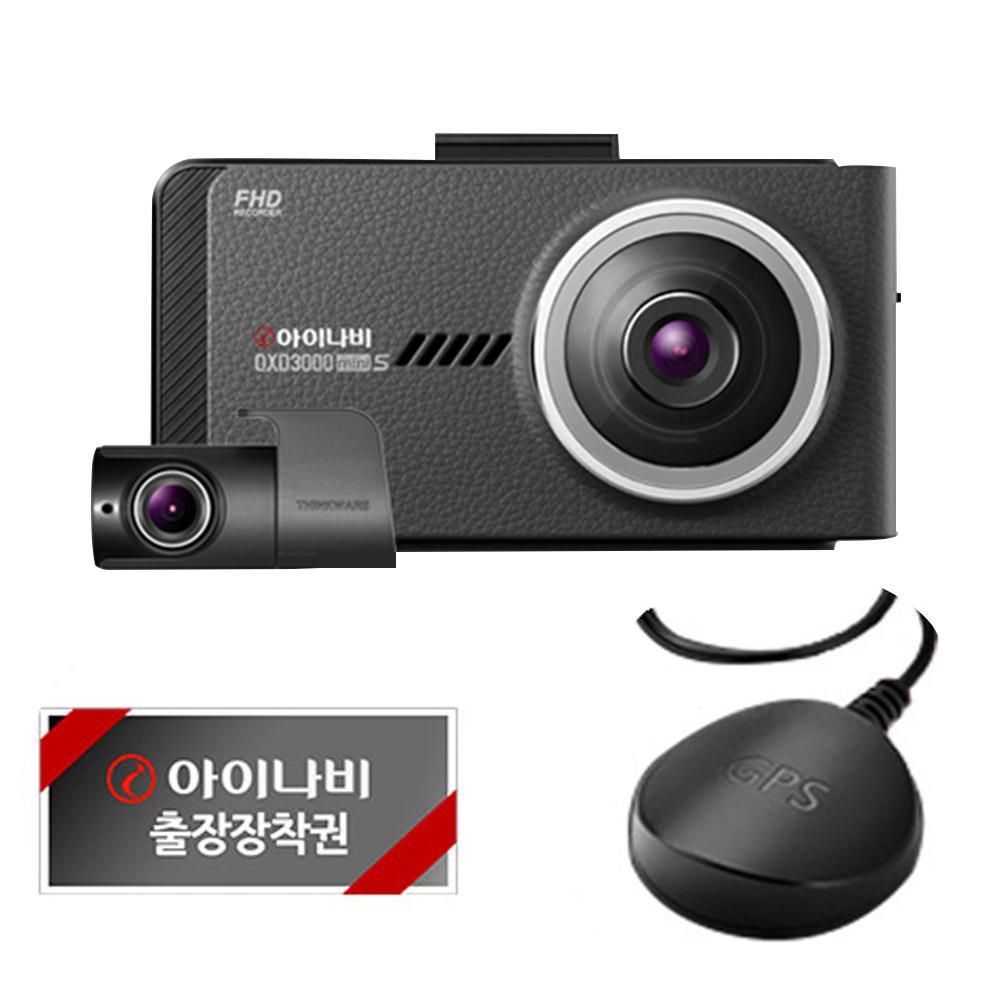 아이나비 블랙박스 QXD3000mini S + GPS 안테나 + 출장장착, QXD3000mini S 스탠다드(16GB)