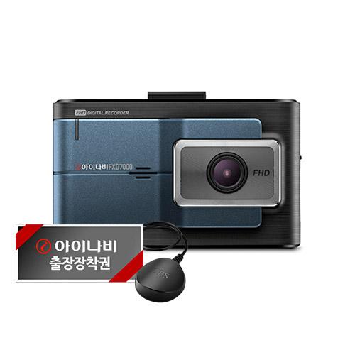 아이나비 블랙박스 FXD7000 16G + 출장장착 + GPS-3-5498827161