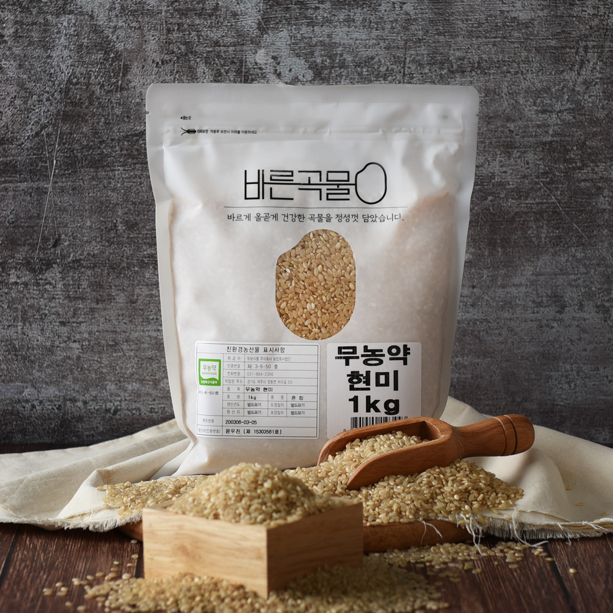 바른곡물 무농약 현미, 1kg, 1개