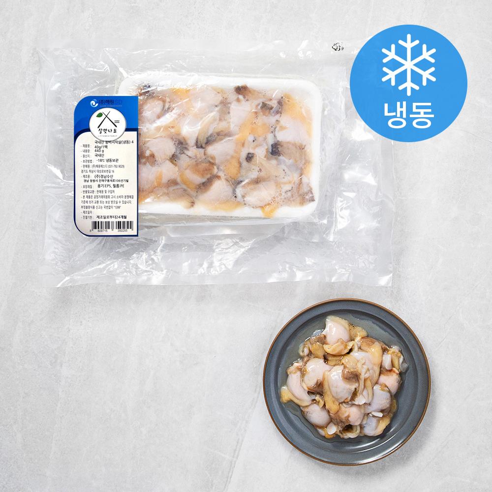 해원SD 국내산 왕바지락살 (냉동), 440g, 1팩