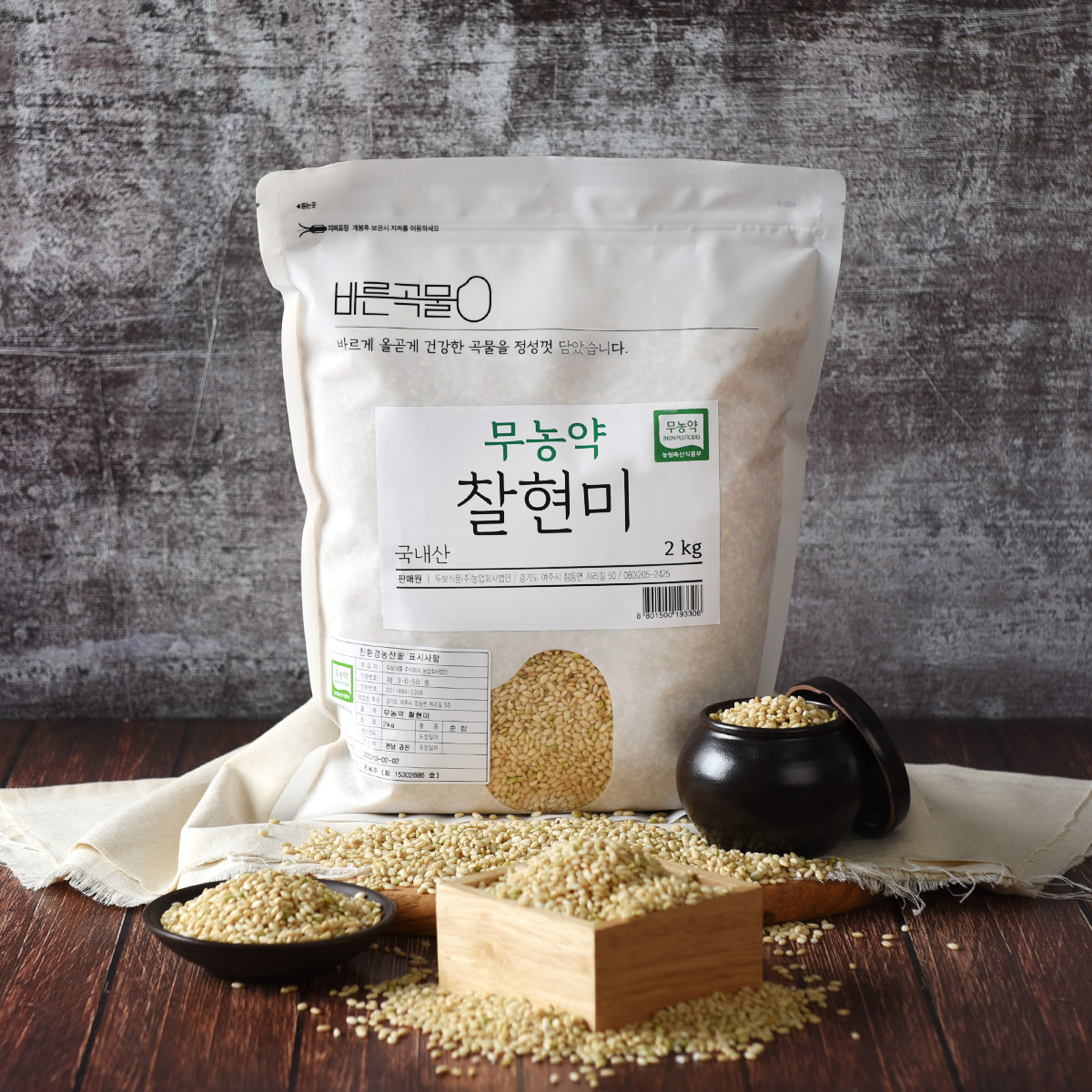 바른곡물 무농약 찰현미, 2kg, 1개