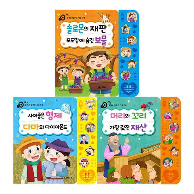 꼬마손 탈무드 사운드북 3종세트 전3권, 그린키즈