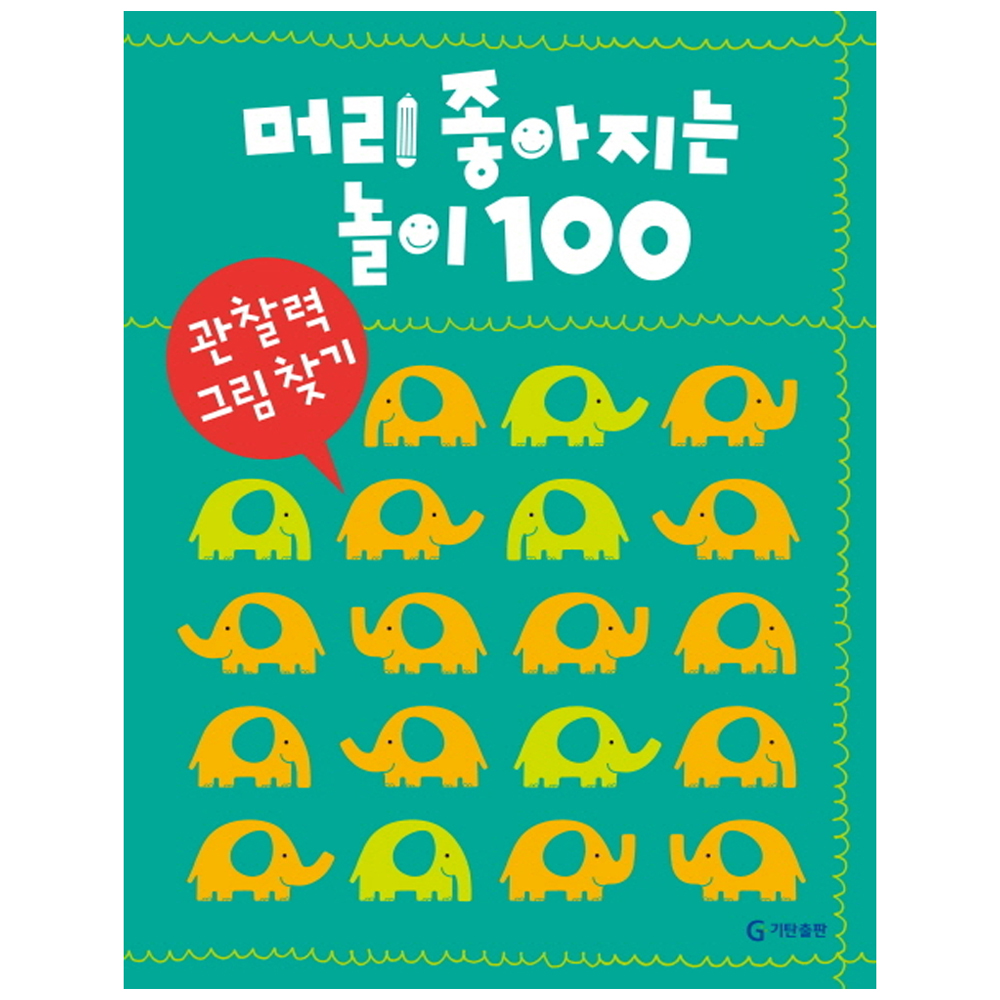 [도서/음반/DVD] 머리 좋아지는 놀이 100: 관찰력 그림 찾기, 기탄출판 - 랭킹50위 (5850원)